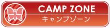 キャンプゾーン