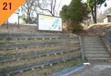 横山城跡登り口